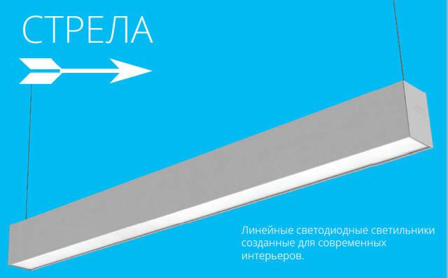 Светодиодные светильники «СТРЕЛА» компании «ЛЕД-Эффект»