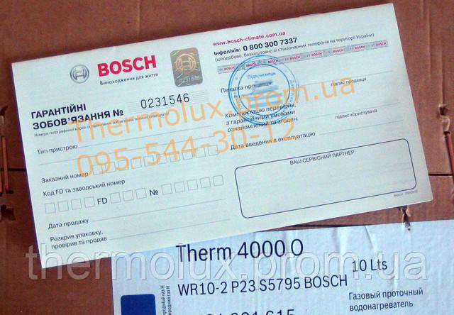 Книжка гарантии и ввода в эксплуатацию газового оборудования Bosch