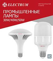 Промышленные лампы 30W, 40W, 50W ТМ ELECTRUM