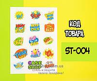"Стикеры, дизайн ""ST-004"" (15 наклеек), фото 1"