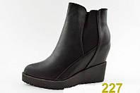 Женские стильные деми ботинки на танкетке 40р