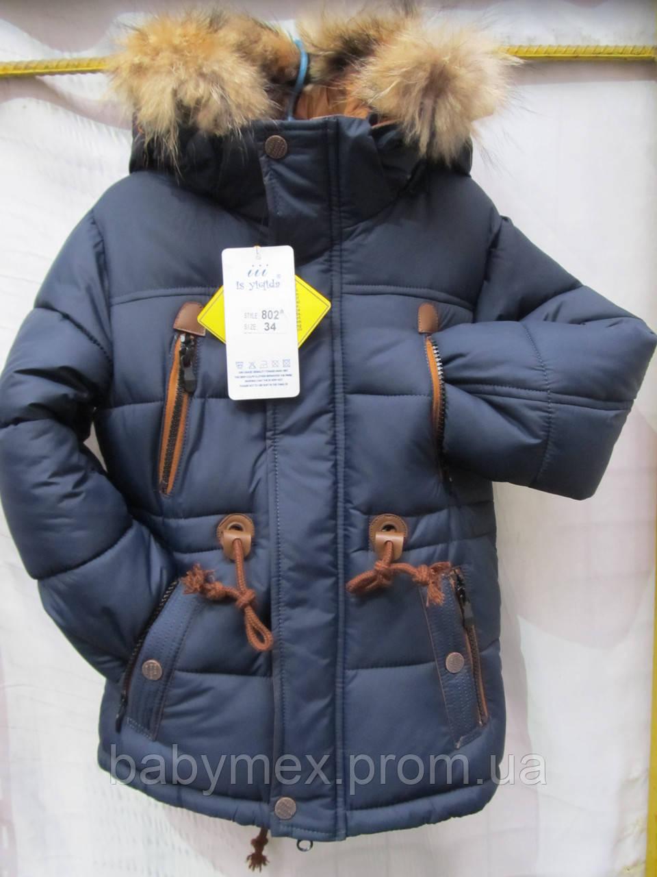 Детская куртка(парка) для мальчика  продажа 40bddee610163