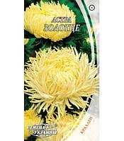 Астра крал.Золотце /0,3г/ желтая (Семена Украины) (в упаковке 20 пакетов)