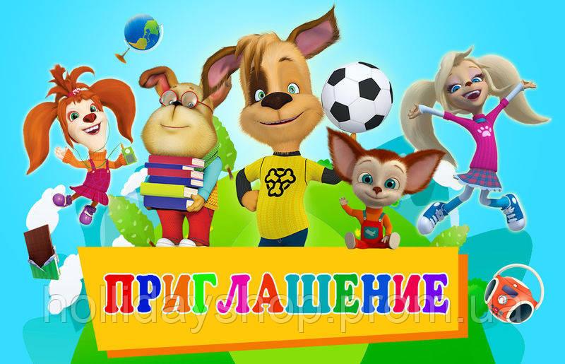 """Пригласительные на день рождения Барбоскины"""" (20 шт.)"""