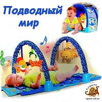 Подводный мир - развивающий музыкальный коврик туннель для новорожденных