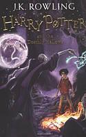 Гарри Поттер и дары смерти на английском