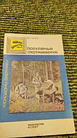 Популярный охотминимум В.Гусев