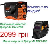 Сварочная маска Дніпро-М МЗП-460 + Сварочнй инвертор Дніпро-М САБ-258