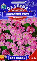 Незабудка Альпийская Виктория Роуз 0,1 г