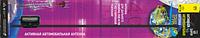Антенна активная Triada 40 super дальний прием УКВ, FM с регулировкой усиления