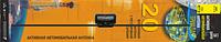 Антенна активная Triada  20 super всеволновая с регулировкой усиления
