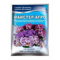 Мастер-Агро для орхидей, 25 г