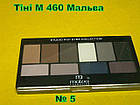 Тени для век Malva Eye Shadow Set Secret World М 460, фото 4