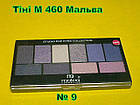 Тени для век Malva Eye Shadow Set Secret World М 460, фото 6