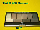 Тени для век Malva Eye Shadow Set Secret World М 460, фото 5