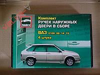 Ручки двери Ваз 2109-099, 2114-15 наружные Тюн-Авто