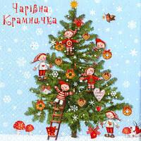 Новогодние салфетки Гномики возле ёлочки