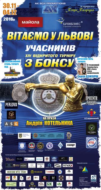 Компанія Кам'яний Lviv постійний партнер Боксерської школи А. Котельника допомагає організувати XIV Відкритий Турнір на призи Котельника
