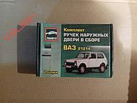 Ручки двери Ваз 21214 (под личинку 2108) наружные Тюн-Авто