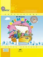Петерсон Л. Г. Математика «Учусь учиться» 1 класс. Учебник комплекта «Учебник + рабочие тетради», в 3-х частях