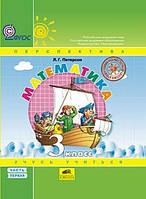 Петерсон Л. Математика «Учусь учиться» 3 класс. Учебник из комплекта «Учебник + рабочие тетради», в 3-х частях