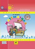 Петерсон Л. Г. Математика «Учусь учиться» 4 класс. Учебник комплекта «Учебник + рабочие тетради», в 3-х частях