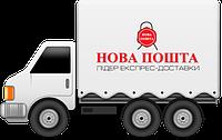 """Доставка """"Новая Почта"""""""