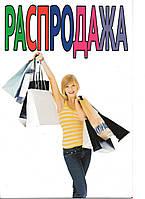 Табличка пластиковая для магазина 30х20 см