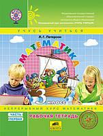 Петерсон Л. Г. Математика 3 класс. Рабочая тетрадь комплекта «Учебник + рабочие тетради», в 3-х частях