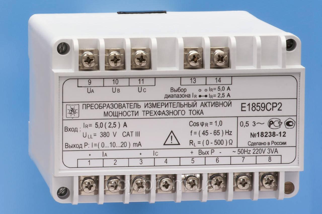 E1859 Преобразователь измерительный активной мощности