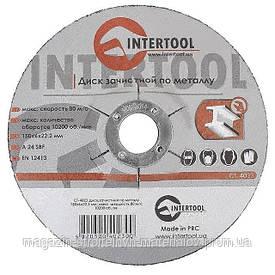 Круг зачистной по металлу INTERTOOL CT-4023