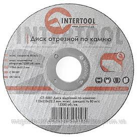 Круг отрезной по камню INTERTOOL CT-5001
