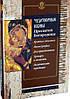 Чудотворные иконы Пресвятой Богородицы. Краткое описание. Иконография. Дни празднования. Тропари и молитвы