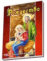 Детская книга Біблійні історії: Рождество