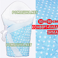 Зимний ТОЛСТЫЙ конверт-плед на выписку верх и подкладка 100% хлопок утеплитель холлофайбер 90х90 Звезда