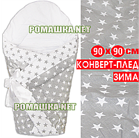 Зимний ТОЛСТЫЙ конверт-плед на выписку верх и подкладка 100% хлопок утеплитель холлофайбер 90х90 Звезды2