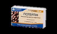 Потейтин - для картофеля 3 ампулы по 1мл