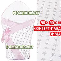 Зимний ТОЛСТЫЙ конверт-плед на выписку верх и подкладка 100% хлопок утеплитель холлофайбер 90х90 Звезды3
