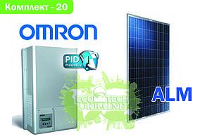 Комплект солнечной электростанции для дома Omron + ALM  (20 кВт)