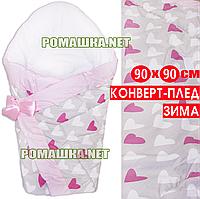 Зимний ТОЛСТЫЙ конверт-плед на выписку верх и подкладка 100% хлопок утеплитель холлофайбер 90х90 Сердечко