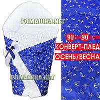 Демисезонный конверт-плед на выписку верх, подкладка 100% хлопок утеплитель холлофайбер 90х90 2910ДМ Синий