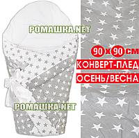 Демисезонный конверт-плед на выписку верх, подкладка 100% хлопок утеплитель холлофайбер 90х90 2910ДМ Серый