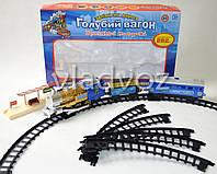 Детская железная игрушечная дорога голубой вагон, настоящий дым, звук, свет прожектора + перрон