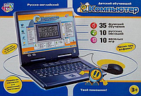 Детский обучающий русско - английский ноутбук 7004 Joy Toy серый, фото 1