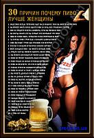 Картина-30причин почему пиво лучше женщины