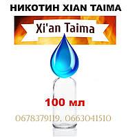 """Органический никотин для жидкости Xian Taima """"Сотка"""", 100 мл"""