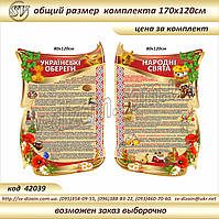 Народні свята та Українські обереги