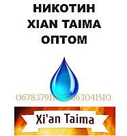 """Никотин Xian Taima оптом """"Сотка"""""""