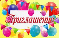 """Пригласительные на день рождения детские """" Шарики """" (20 шт.)"""