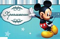 """Пригласительные на день рождения детские """" Микки Маус """" (20шт.)"""